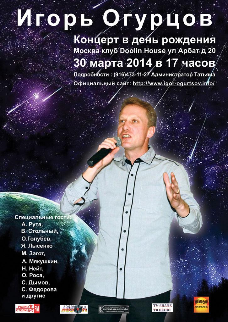 Игорь Огурцов. Концерт в день рождения 30 марта 2014 года