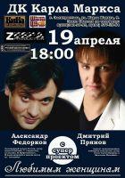 Александр Федорков и Дмитрий Прянов 19 апреля 2014 года