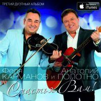 Третий дуэтный альбом Анатолия Полотно и Феди Карманова «Счастья Вам!» 2014 18 февраля 2014 года