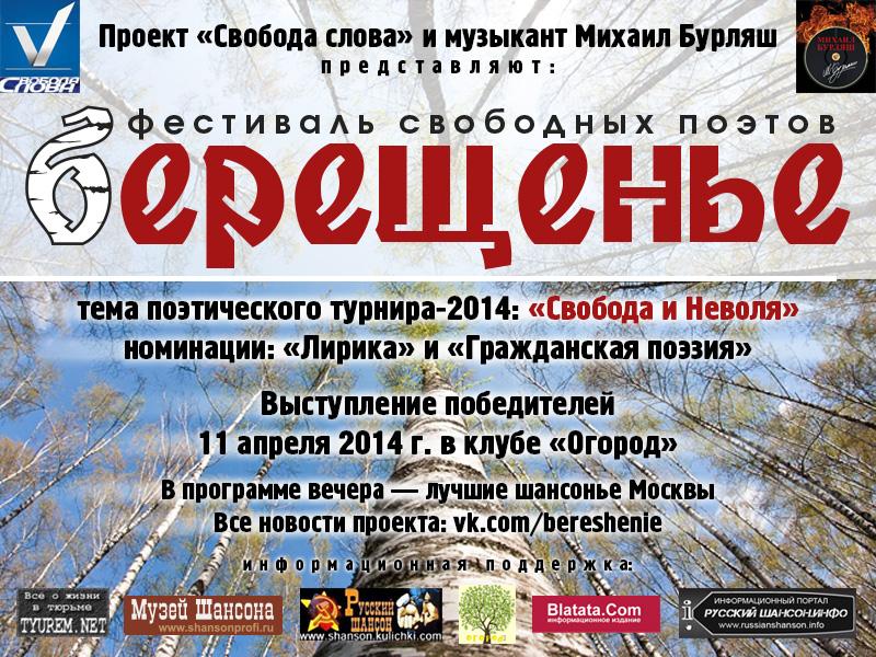 «Берещенье» - фестиваль свободных поэтов и музыкантов 11 апреля 2014 года