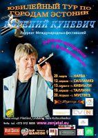 Евгений Куневич тур с 29 марта по 20 апреля 29 марта 2014 года