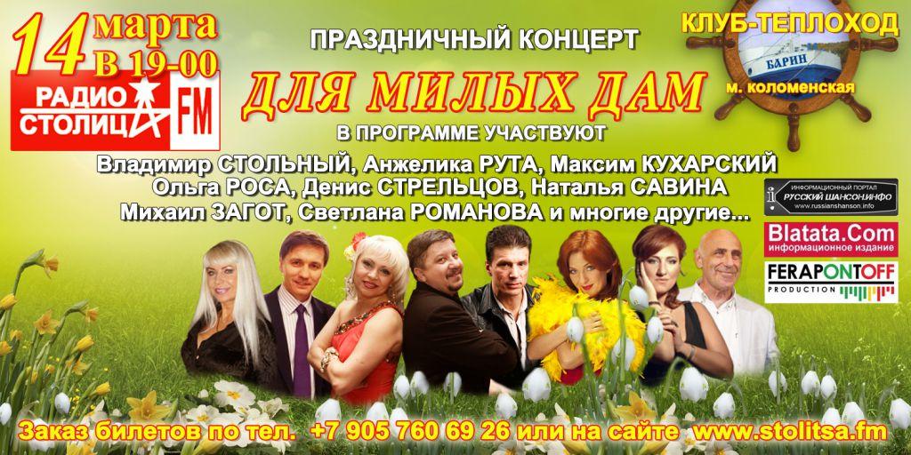 Праздничный концерт «Для милых дам» 14 марта 2014 года