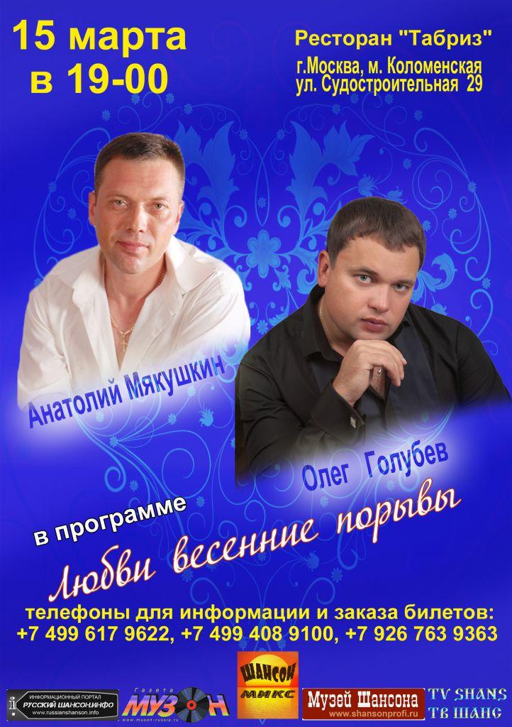 Анатолий Мякушкин и Олег Голубев 15 марта 2014 года