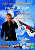 Евгений Куневич 8 марта 2014 года