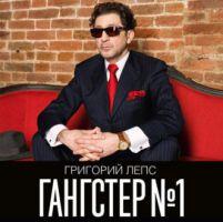 Новый альбом Григория Лепса «Гангстер №1» 2014 4 марта 2014 года