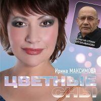 Новый альбом Ирины Максимовой «Цветные сны» 2014 5 марта 2014 года