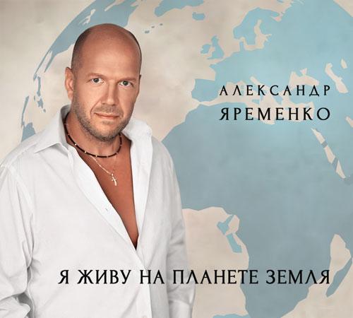 Новый альбом Александра Яременко «Я живу на планете Земля» 2014 5 марта 2014 года