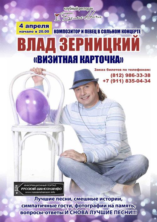 Сольный концерт Влада Зерницкого в Санкт-Петербурге 4 апреля 2014 года