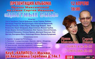 Презентация альбома Ирины Максимовой «Цветные сны» 12 апреля 2014 года