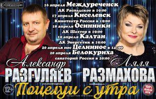 Александр Гуляев и Ляля Размахова 16 апреля 2014 года