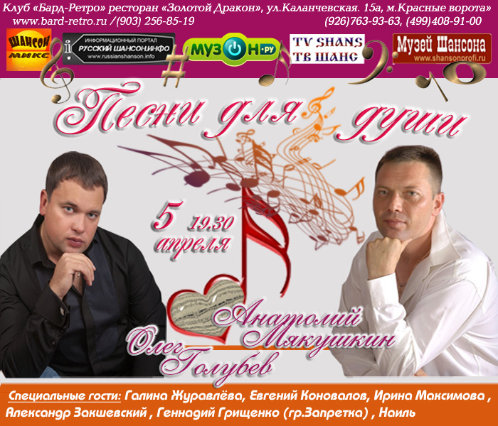 Анатолий Мякушкин и Олег Голубев в программе «Песни для души» 5 апреля 2014 года