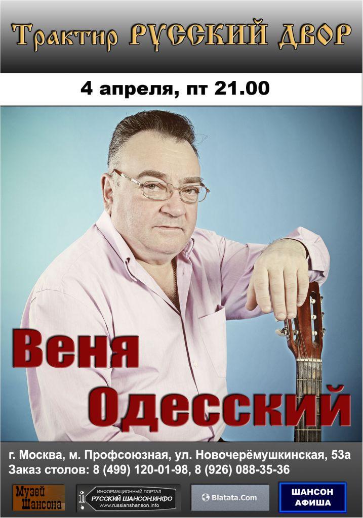 Веня Одесский 4 апреля 2014 года