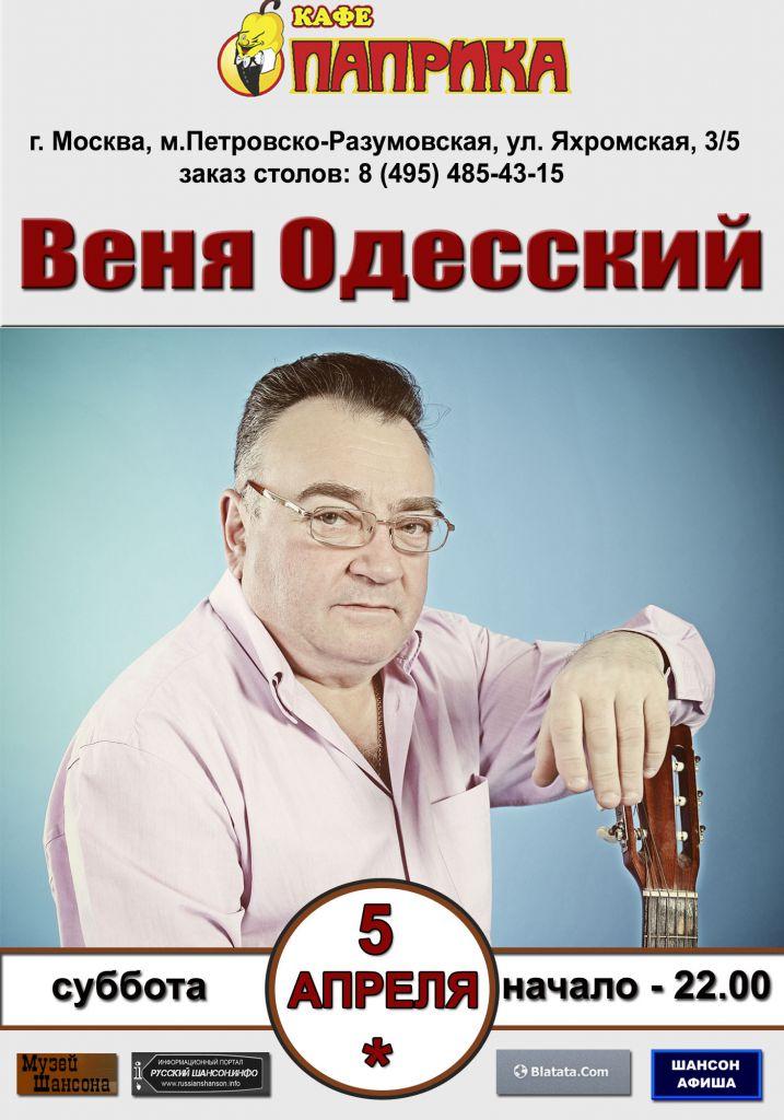 Веня Одесский 5 апреля 2014 года