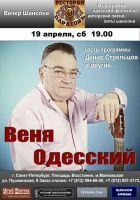 Веня Одесский 19 апреля 2014 года