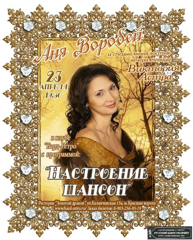 Аня Воробей 23 апреля 2014 года