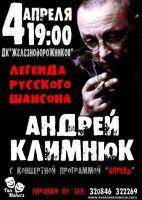 Андрей Климнюк с программой «Апрель» 4 апреля 2014 года