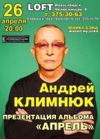 Андрей Климнюк презентация альбома «Апрель» 26 апреля 2014 года