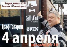 Граф Гагарин 4 апреля 2014 года