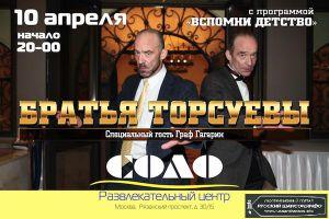 Братья Торсуевы с программой «Вспомни детство» 10 апреля 2014 года