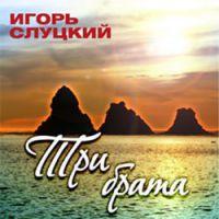 Новый альбом Игоря Слуцкого «Три брата» 2014 10 апреля 2014 года