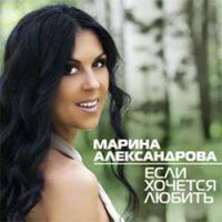Новый альбом Марины Александровой «Если хочется любить» 2014 11 апреля 2014 года