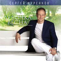 Сергей Куренков выпустил долгожданный альбом «Девочка-весна» 2014 11 апреля 2014 года