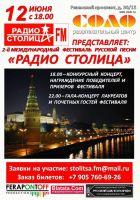 2-й Международный фестиваль русской песни «РАДИО СТОЛИЦА» 12 июня 2014 года