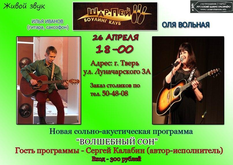 Оля Вольная 26 апреля 2014 года