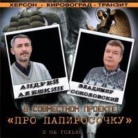 Андрей Алешкин и Владимир Соколовский  в совместном проекте «Про папиросочку» и не только... 2014 17 апреля 2014 года
