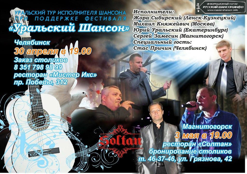 Уральский шансон 30 апреля 2014 года