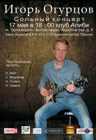 Игорь Огурцов 17 мая 2014 года