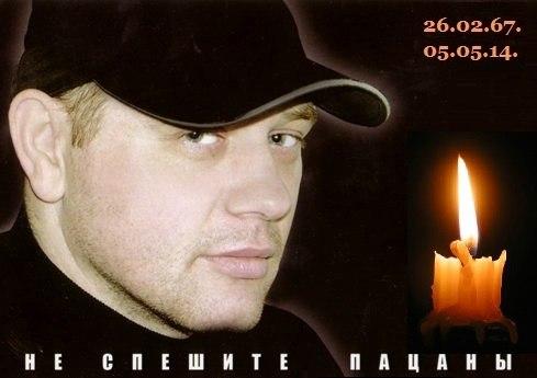 Скончался автор-исполнитель Андрей Зарянский (Заря) 5 мая 2014 года