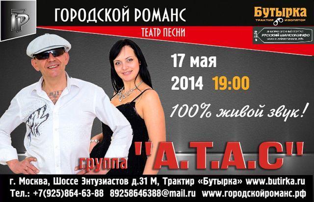 Группа А.Т.А.С. 17 мая 2014 года