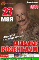 Александр Розенбаум «Вперёд в прошлое...» 27 мая 2014 года