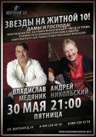 Владислав Медяник и Андрей Никольский 30 мая 2014 года