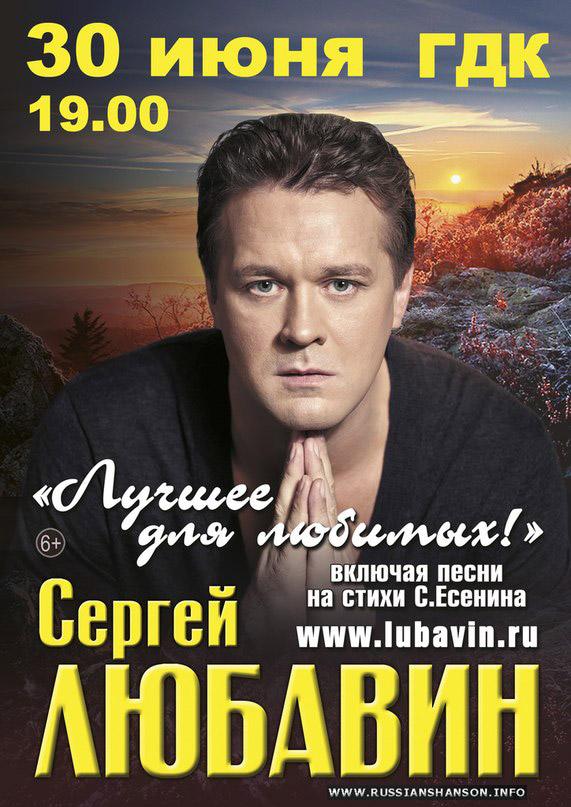 Сергей Любавин «Лучшее для любимых» 30 июня 2014 года