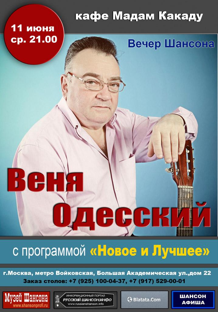 Веня Одесский с программой «Новое и лучшее» 11 июня 2014 года