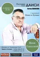 Веня Одесский с программой «Новое и лучшее» 19 июня 2014 года