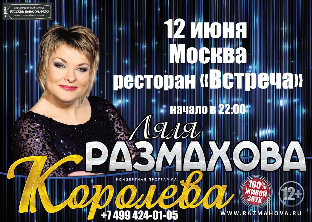 Ляля Размахова 12 июня 2014 года