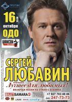 Сергей Любавин «Лучшее для любимых» 16 октября 2014 года
