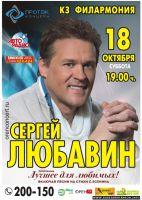 Сергей Любавин «Лучшее для любимых» 18 октября 2014 года