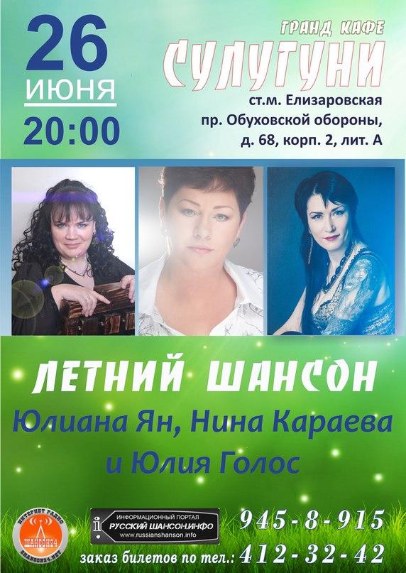 Юлиана Ян, Нина Караева и Юлия Голос 26 июня 2014 года