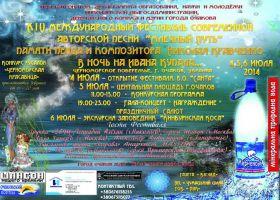 XIV Международный фестиваль «Млечный Путь» Очаков 4 июля 2014 года