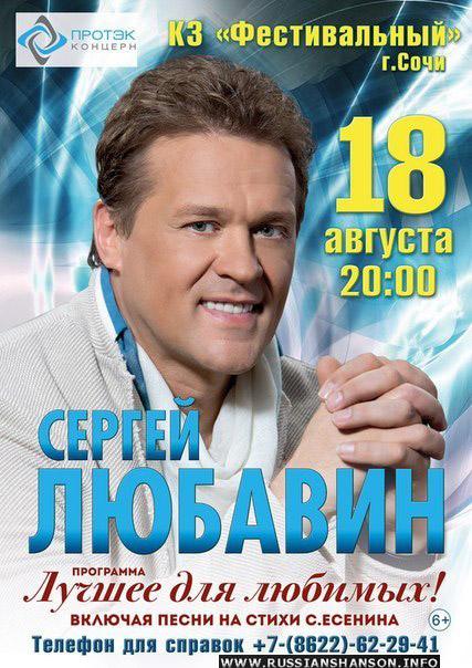 Сергей Любавин «Лучшее для любимых» 18 августа 2014 года