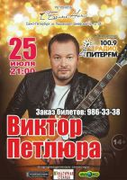 Виктор Петлюра 25 июля 2014 года