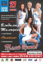 Владимир Тимофеев  с программой «Гуляй душа!» 27 сентября 2014 года
