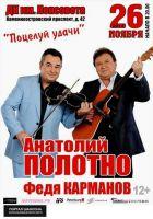 Анатолий Полотно и Федя Карманов «Поцелуй удачи» 26 ноября 2014 года