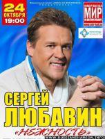 Сергей Любавин «Нежность» 24 октября 2014 года