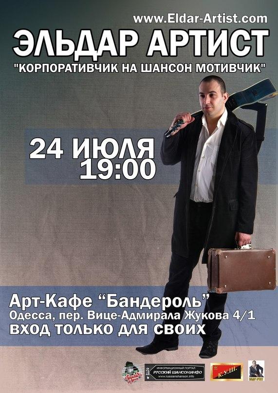Эльдар Артист 24 июля 2014 года