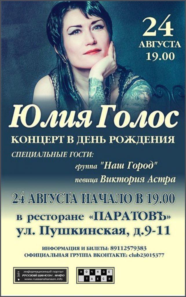Юлия Голос. Концерт в день рождения 24 августа 2014 года
